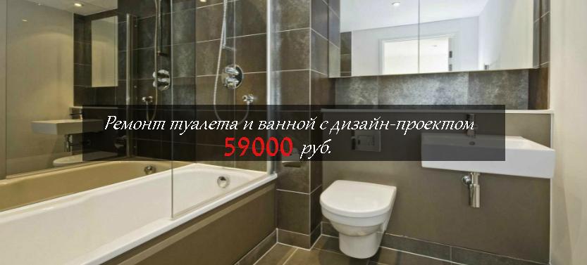 ремонт ванной комнаты акция