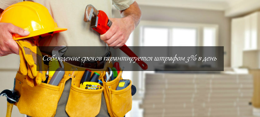 ремонт квартиры акция